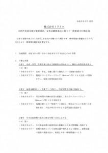 (次代・女活一体型)一般事業主行動計画_pages-to-jpg-0001