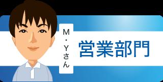 村山さん 営業部門
