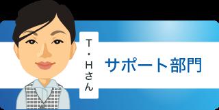 栃澤さん サポート部門